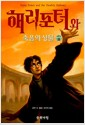 [중고] 해리 포터와 죽음의 성물 3 (반양장)