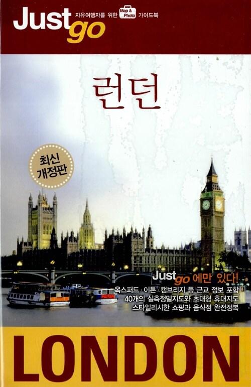 저스트 고 런던 (2008~2009)