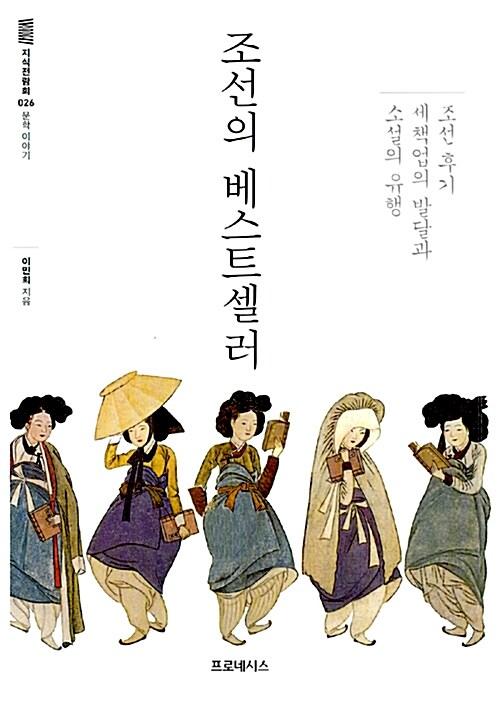 지식전람회 26 - 조선의 베스트셀러