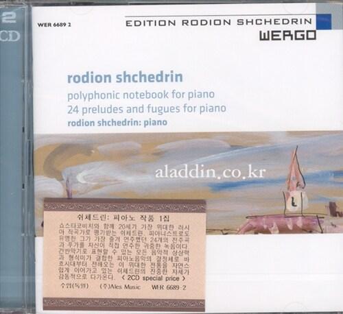 [수입] 로디온 쉬체드린 : 피아노 작품 1집 - 폴리포닉 노트북, 25개의 폴리포닉 전주곡 & 24개의 전주곡과 푸가