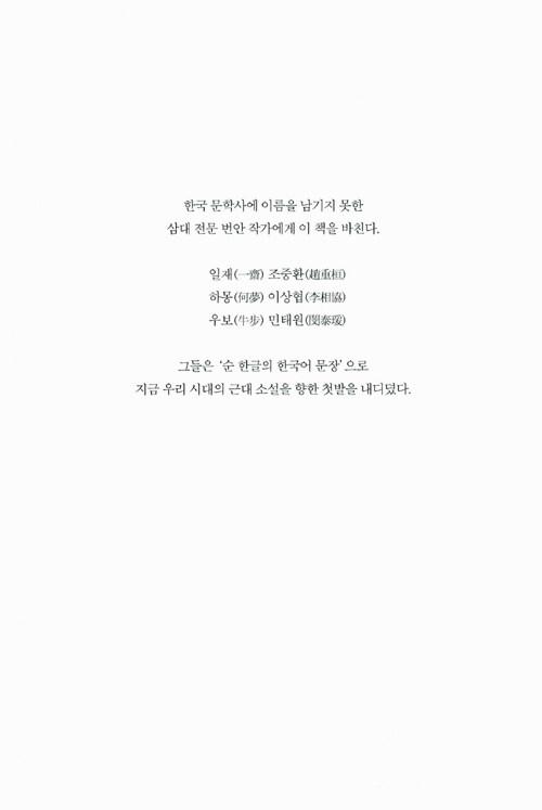 정부원 : 이상협 번안 소설