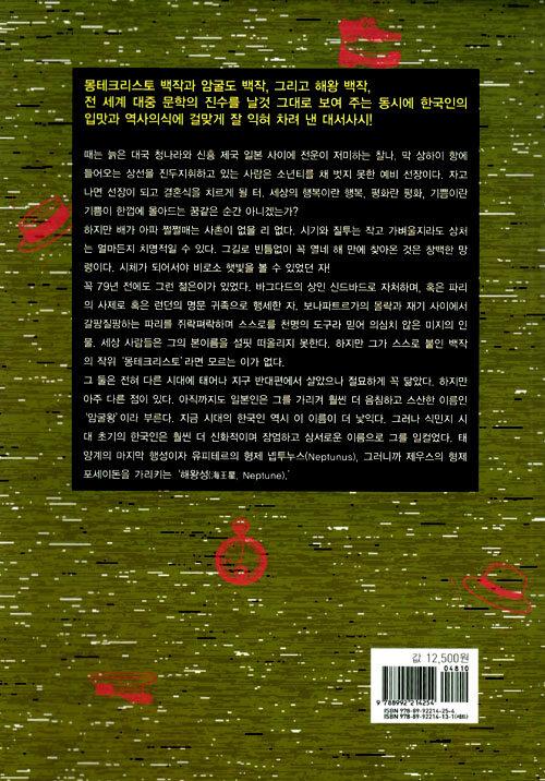 해왕성 : 이상협 번안 소설