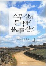 [세트] 스무 살의 문턱에서 올레를 걷다 (총2권)