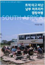 [세트] 158일간의 세계 일주 여행 (총3권)