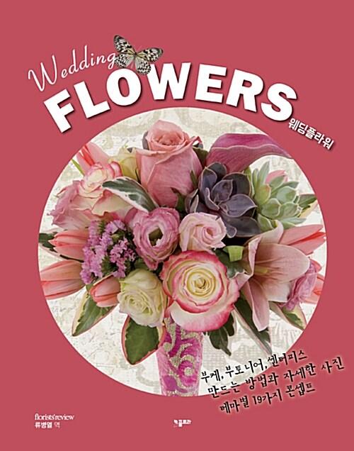 Wedding Flowers 웨딩플라워