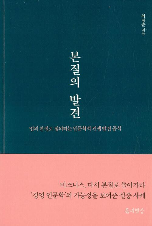 본질의 발견 : 업의 본질로 정의하는 인문학적 컨셉 발견 공식