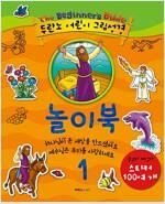 두란노 어린이 그림성경 놀이북 1