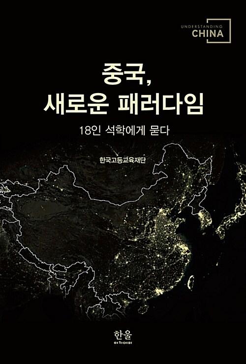 중국, 새로운 패러다임 (양장)