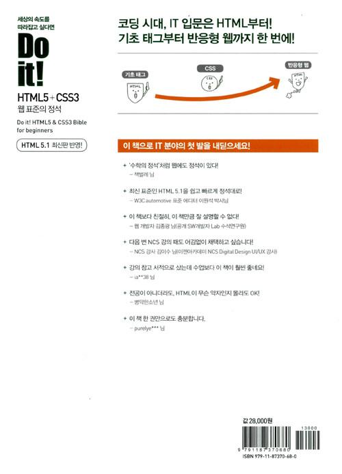 (Do it!) HTML5+CSS3 웹 표준의 정석 : 기초부터 반응형 웹까지! HTML 권위자에게 정석으로 배워라! / 개정1판