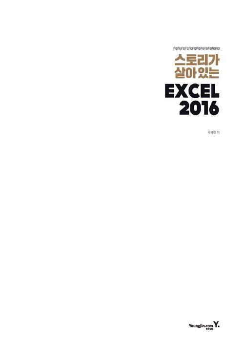 (스토리가 살아있는) Excel 2016