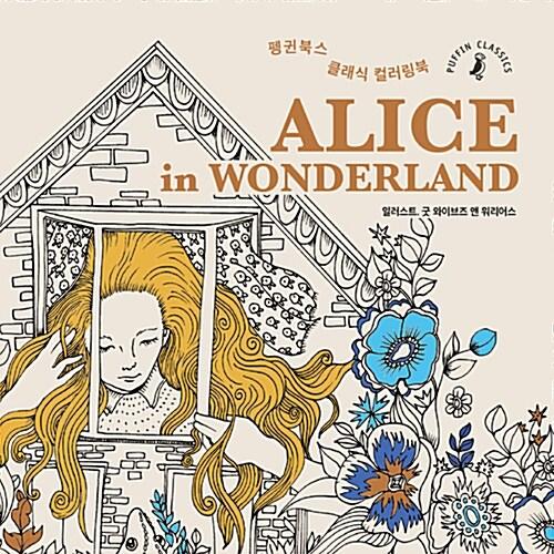Alice in Wonderland 앨리스 인 원더랜드