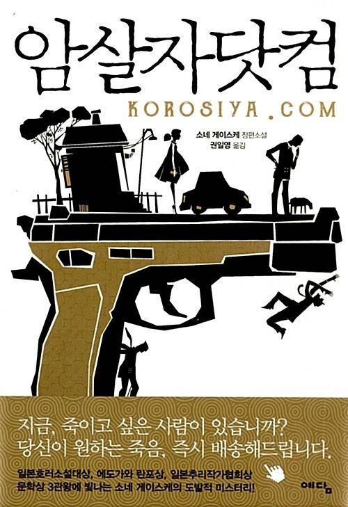 암살자닷컴