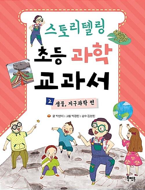 [중고] 스토리텔링 초등 과학 교과서 2