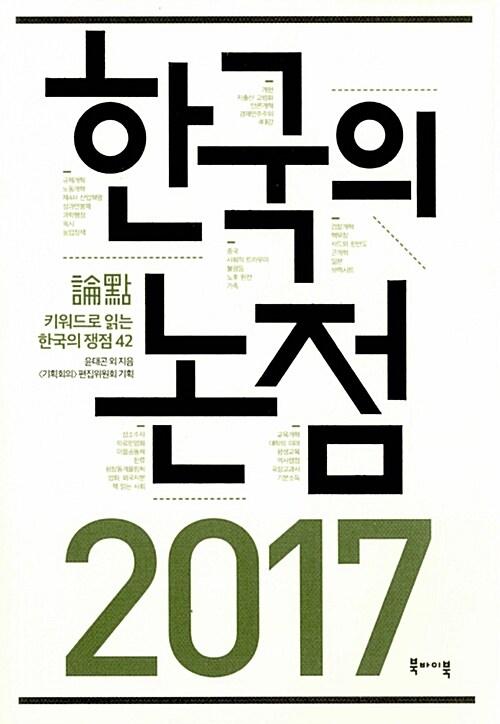 2017 한국의 논점