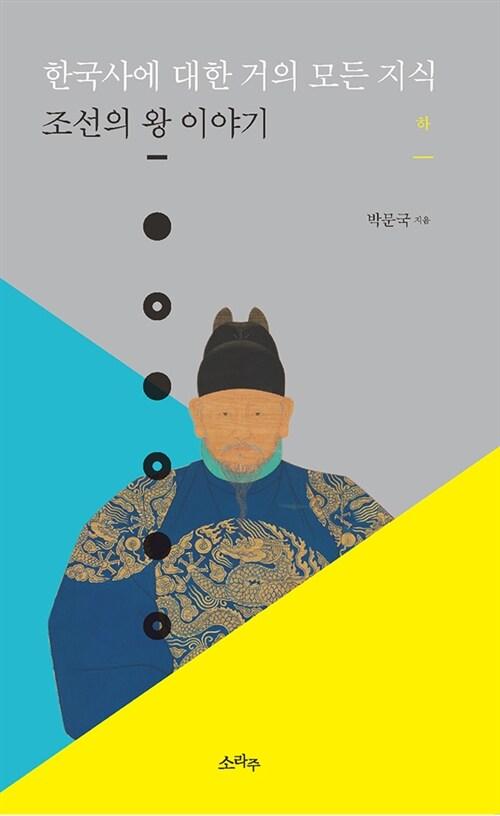 한국사에 대한 거의 모든 지식 (하)
