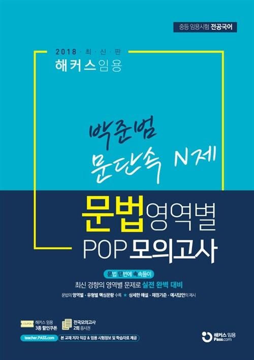 2018 해커스 임용 박준범 문법영역별 POP모의고사