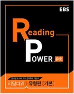 EBS Reading Power 유형편 기본 (2020년용)