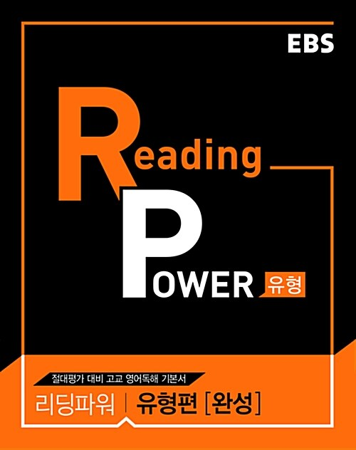 EBS Reading Power 유형편 완성 (2020년용)
