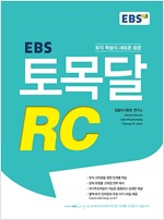 EBS 토목달 RC