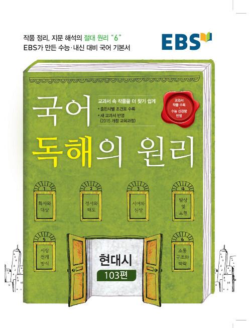 EBS 국어 독해의 원리 현대시 103편 (2019년용)