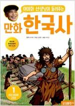 이이화 선생님이 들려주는 만화 한국사 세트 - 전9권