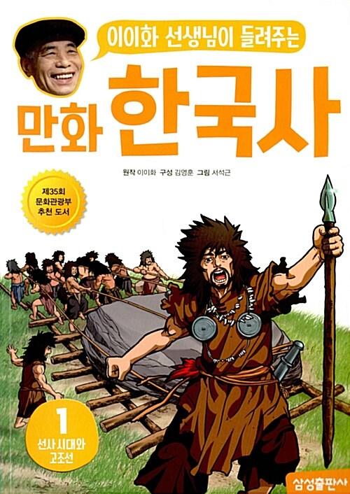 [중고] 이이화 선생님이 들려주는 만화 한국사 세트 - 전9권