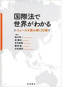 国際法で世界がわかる : ニュ-スを読み解く32講