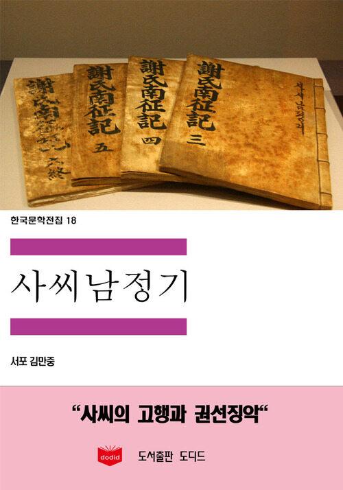 한국문학전집 18 : 사씨남정기