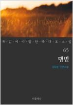 땡볕 - 꼭 읽어야 할 한국 대표 소설 65