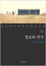정조와 약가 - 꼭 읽어야 할 한국 대표 소설 70