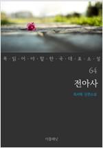 전아사 - 꼭 읽어야 할 한국 대표 소설 64