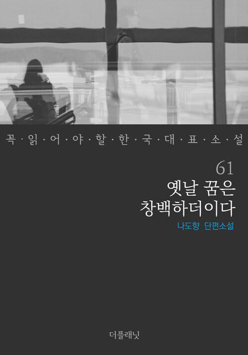 옛날 꿈은 창백하더이다 - 꼭 읽어야 할 한국 대표 소설 61