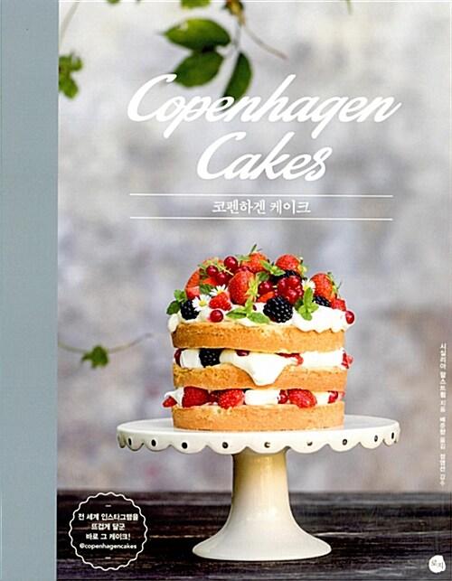 코펜하겐 케이크