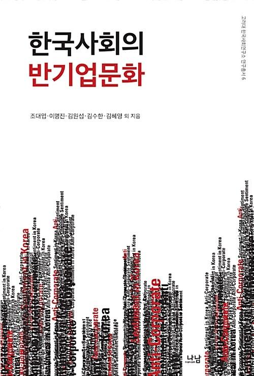 한국사회의 반기업문화