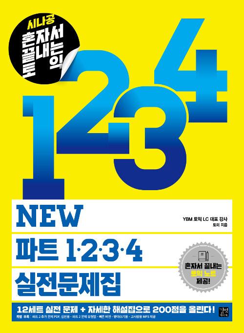 시나공 TOEIC New 파트 1.2.3.4 실전문제집