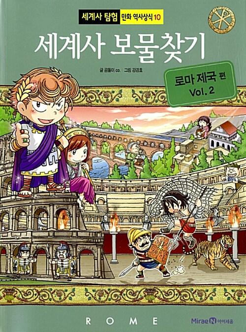 세계사 보물찾기 : 로마 제국 2