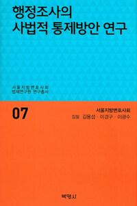 행정조사의 사법적 통제방안 연구
