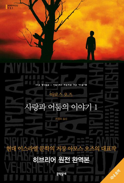 사랑과 어둠의 이야기 1