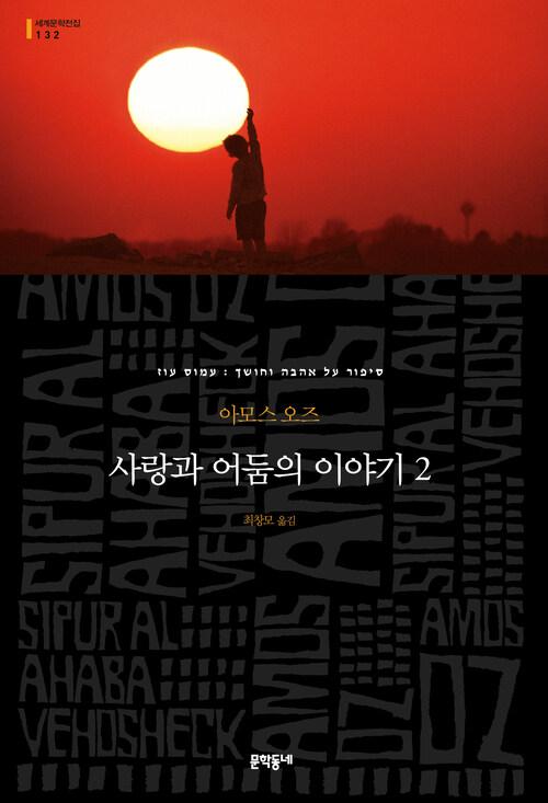 사랑과 어둠의 이야기 2