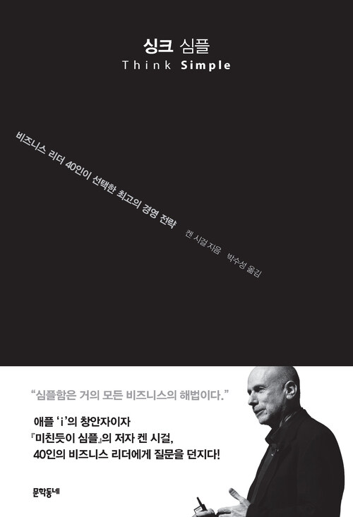 싱크 심플