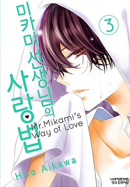 [중고] 미카미 선생님의 사랑법 3