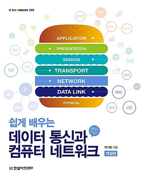 쉽게 배우는 데이터 통신과 컴퓨터 네트워크