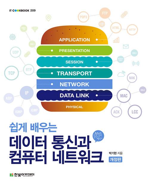 (쉽게배우는) 데이터 통신과 컴퓨터 네트워크 / 개정판