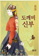 [고화질] 도깨비 신부 03화