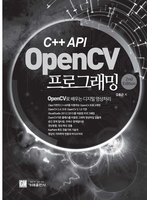 (C++ API) OpenCV 프로그래밍 : OpenCV로 배우는 디지털 영상처리 2nd ed.(개정초판)