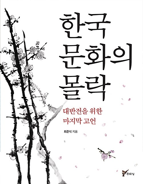 한국 문화의 몰락