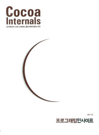 Cocoa Internals : 오브젝티브-C와 스위프트, 멀티 패러다임의 시작