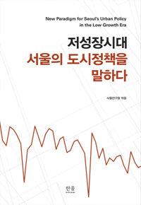 저성장시대 서울의 도시정책을 말하다