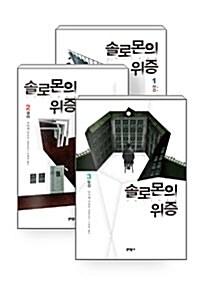 [세트] 솔로몬의 위증 1~3 세트 - 전3권