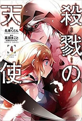 殺戮の天使 4 (MFコミックス ジ-ンシリ-ズ) (コミック)